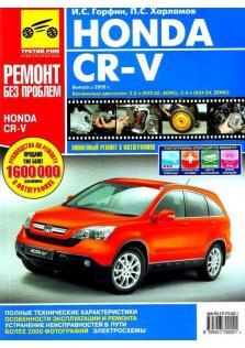 Руководство по эксплуатации, техническому обслуживанию и ремонту Honda (Хонда) CR-V, бензин с 2006 г