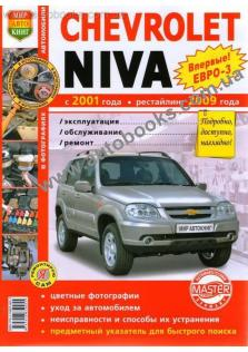 Niva с 2001 года