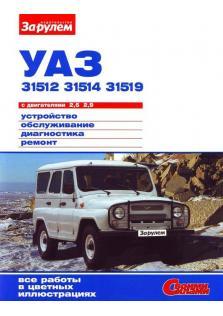 Руководство по устройству, обслуживанию и ремонту УАЗ 31512, УАЗ 31514, УАЗ 31519 (Цветная)