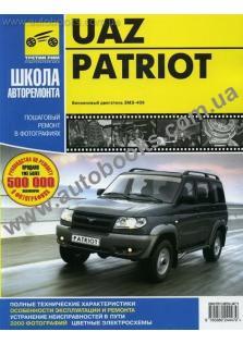 Руководство по эксплуатации, техническому обслуживанию и ремонту UAZ Patriot