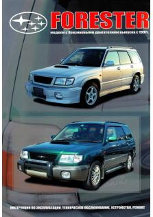 Forester с 1997 года по 2002