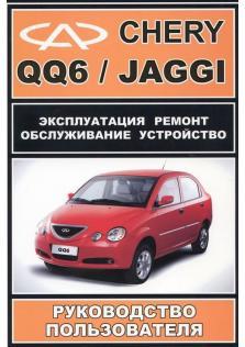 Руководство по ремонту, эксплуатации и устройству Cherry QQ6, Jaggi (Бензин)