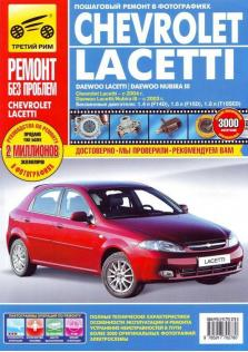 Руководство по эксплуатации, техническому обслуживанию и ремонту Chevrolet Lacetti, Daewoo Lacetti с 2003 года (Цветная)