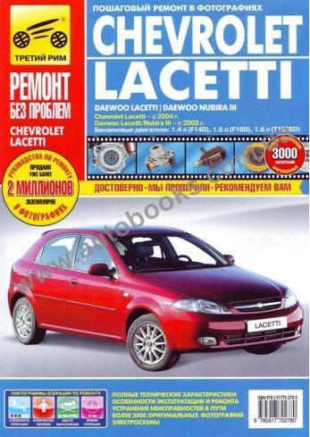 DAEWOO-Lacetti-Lacetti с 2003 года