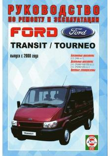 Tourneo-Transit с 2000 года