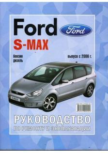 S-Max с 2006 года