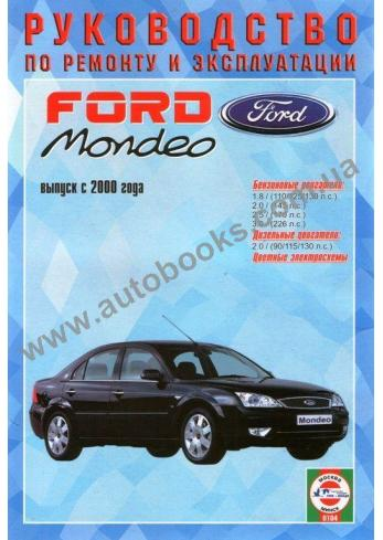 Mondeo с 2000 года