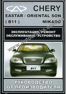 Руководство по ремонту и эксплуатации CHERY EASTAR / MIKADO / ORIENTAL SON (B11), бензин.