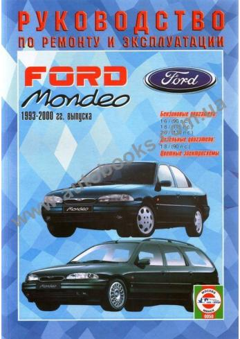 Mondeo с 1993 года по 2000