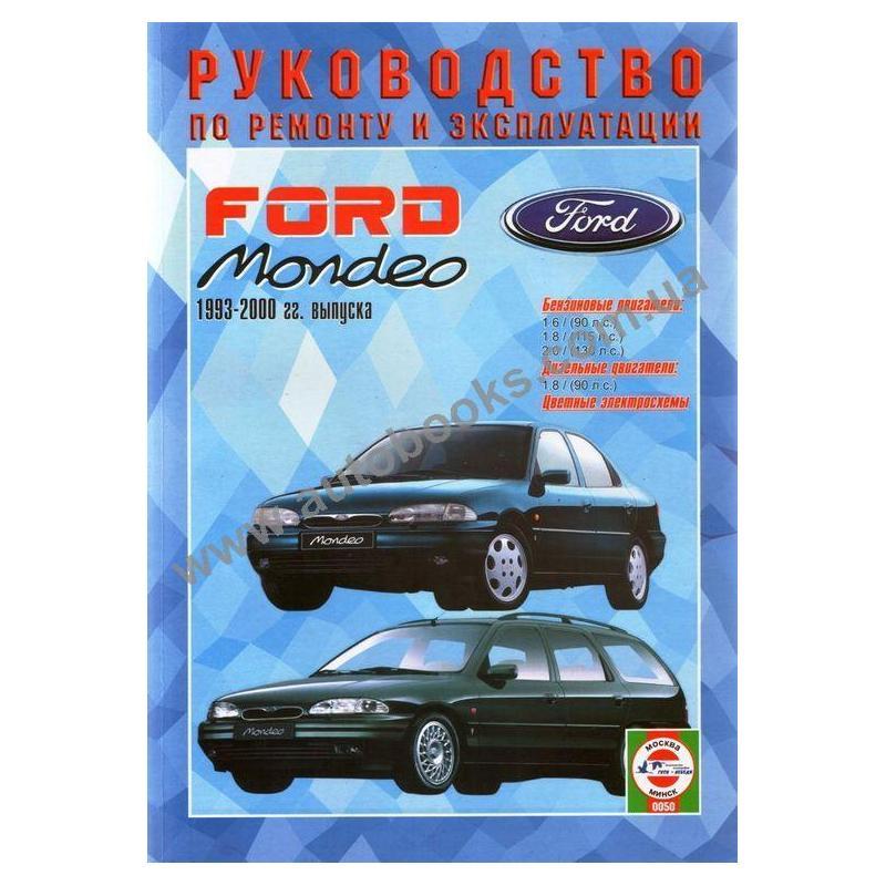 ford mondeo 1998 инструкция по ремонту