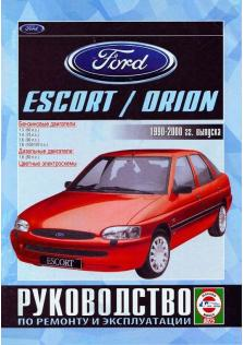 Escort-Orion с 1990 года по 2000