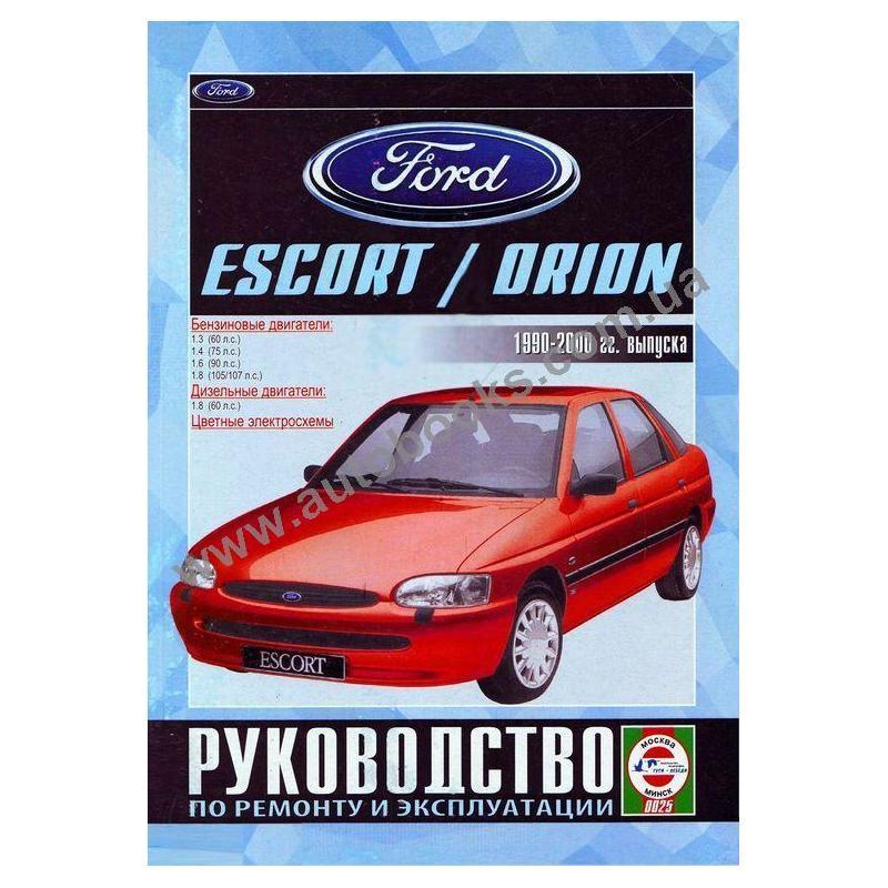 Руководство ford escort 1990-2000