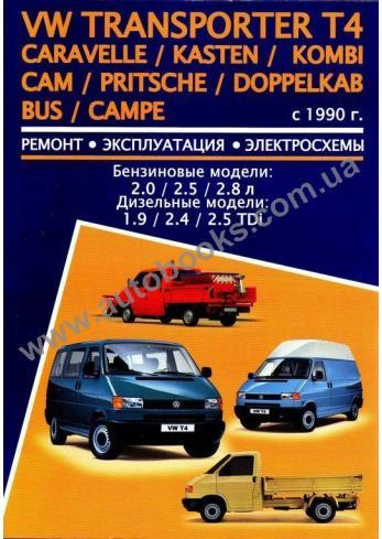 Transporter с 1990 года