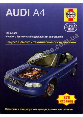 A4 с 1995 года по 2000