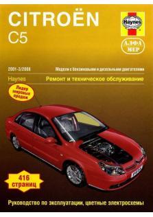 С5 с 2001 года по 2008