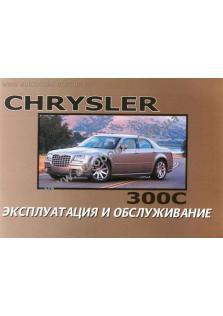 Руководство по эксплуатации и техническому обслуживанию Crysler 300 C с 2004 года