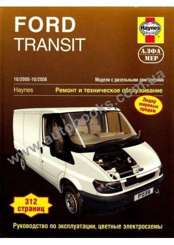 Transit с 2000 года по 2006
