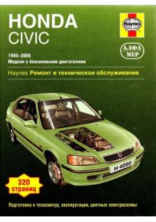 Руководство по ремонту и эксплуатации Honda (Хонда) civic бензин с 1995 - 2000 г.