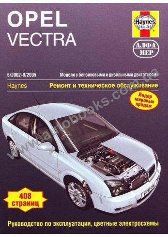 Vectra с 2002 года по 2005