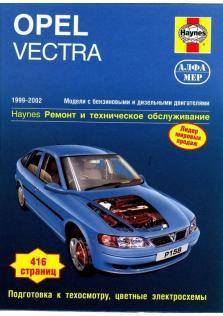 Vectra с 1999 года по 2002