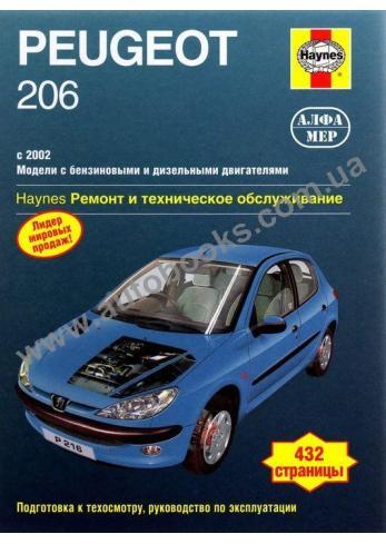 206 с 2002 года