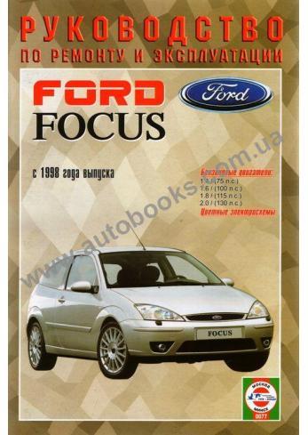 Focus с 1998 года по 2001