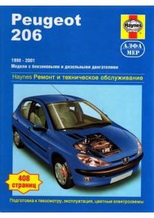 206 с 1998 года по 2001
