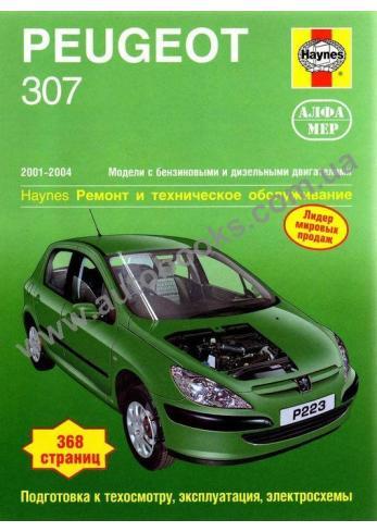 307 с 2001 года по 2004