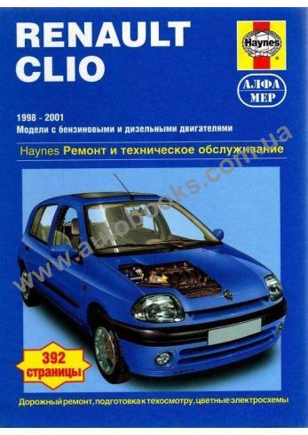 Clio с 1998 года по 2001