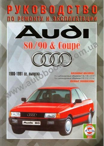 80 с 1986 года по 1991