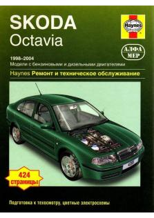 Руководство по ремонту и эксплуатации SKODA (Шкода) Octavia бензин/дизель с 1998-2004 г.