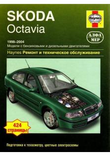 Руководство по ремонту и эксплуатации SKODA (Шкода) Octavia бензин/дизель с 1998-2004 г.