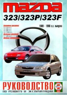 323 с 1989 года по 1998