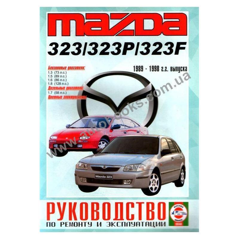 руководство по ремонту mazda 323 / mazda familia 1994-1998гг.