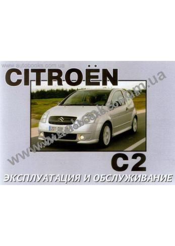 C2 с 2003 года