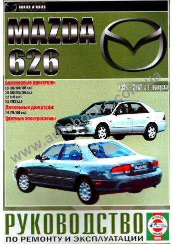 626 с 1992 года по 2002