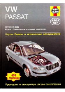 Passat с 2000 года