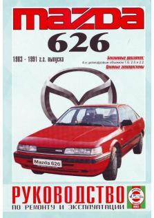 626 с 1983 года по 1991