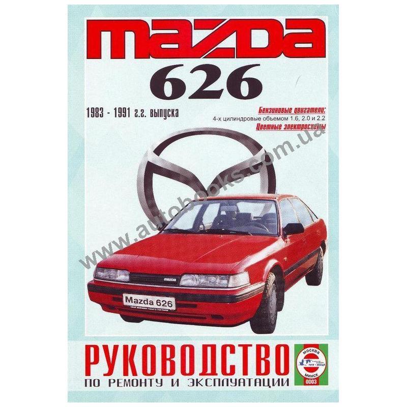 mazda 626 gf1998 kniga na russkom yazike