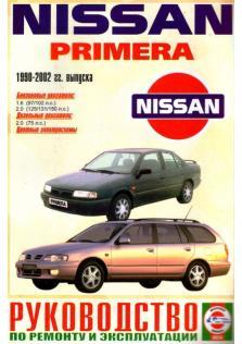 Primera с 1990 года по 2002