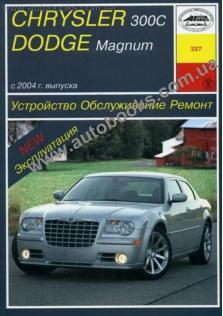 Руководство по ремонту и эксплуатации автомобилей Chrysler 300C, Dodge Magnum (седан и универсал) бензин с 2004 года