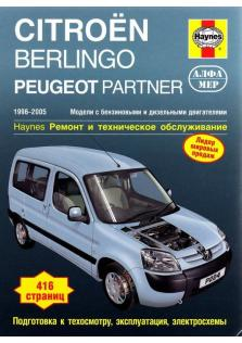 Руководство по ремонту и эксплуатации CITROEN BERLINGO, PEUGEOT PARTNER с 1996 по 2005 год (Бензин/Дизель)