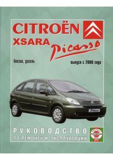 Xsara Picasso с 2000 года