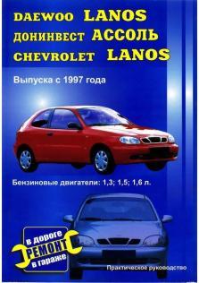 Руководство по ремонту, эксплуатации и техническому обслуживанию Daewoo Lanos, Донинвест Ассоль, Chevrolet (Шевроле) Lanos бензин с 1997 года