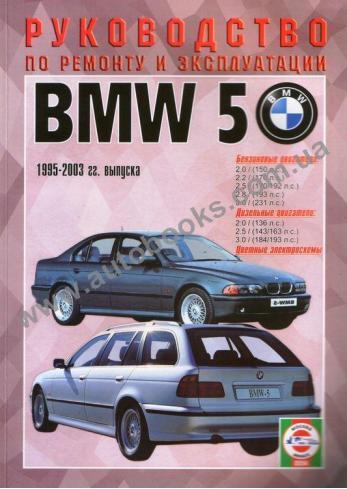 Series 5 с 1995 года по 2003