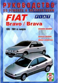 Руководство по ремонту и эксплуатации Fiat Bravo / Brava, бензин/дизель 1995-2001 гг.