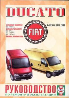 Руководство по ремонту и эксплуатации Fiat Ducato, бензин/дизель выпуск c 2000 г.