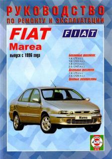 Руководство по ремонту и эксплуатации Fiat Marea, бензин/дизель 1996 г.