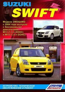Руководство по ремонту и эксплуатации Suzuki Swift с 2004 года