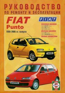 Руководство по ремонту и эксплуатации Fiat Punto, бензин/дизель 1999-2006 гг.